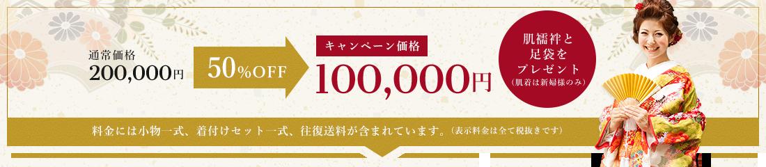 通常価格200,000円が50%OFFのキャンペーン価格100,000円