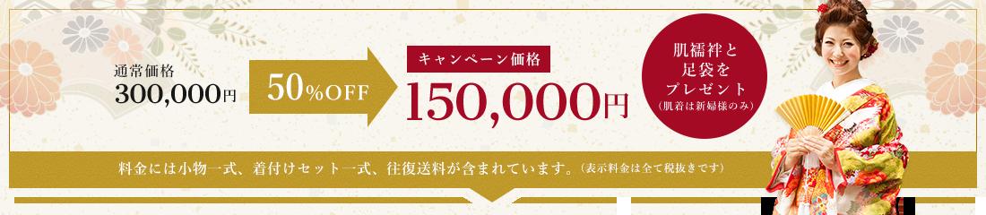 通常価格300,000円が50%OFFのキャンペーン価格150,000円