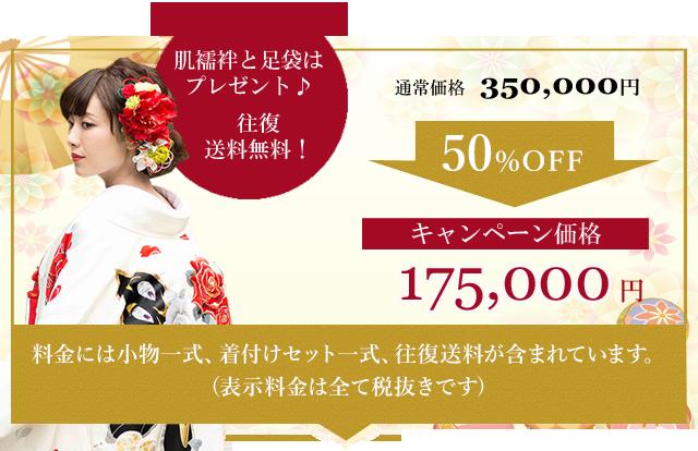 通常価格350,000円が50%OFFのキャンペーン価格175,000円