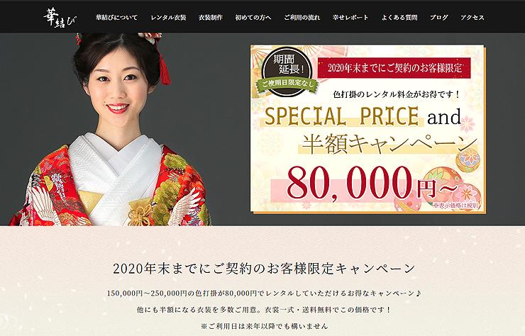 期間限定SPECIAL PRICE 半額キャンペーンのブログ画像