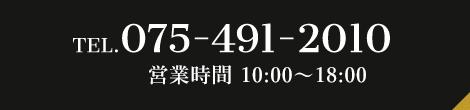 TEL 075-491-2010
