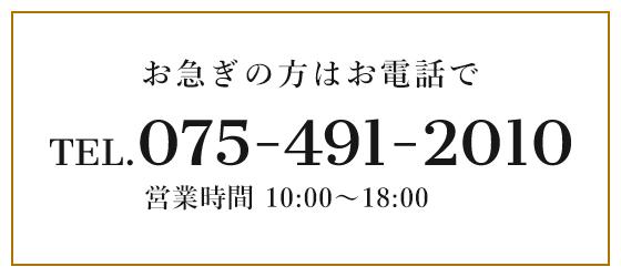 075-491-2010