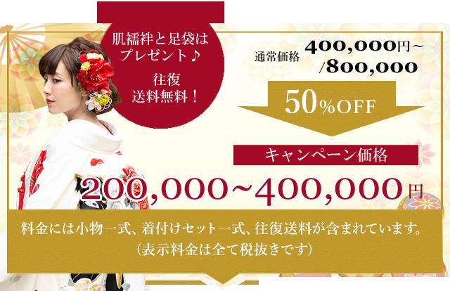 通常価格400,000円~800,000円が50%OFFのキャンペーン価格200,000円~400,000円